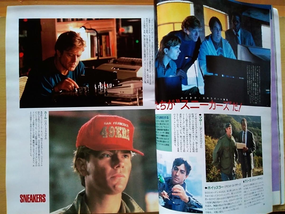 即決 ロードショー1990年 トム・クルーズ「ア フュー グッドメン」のすべて&インタビュー+リヴァーリバーフェニックス「スニーカーズ」_画像8