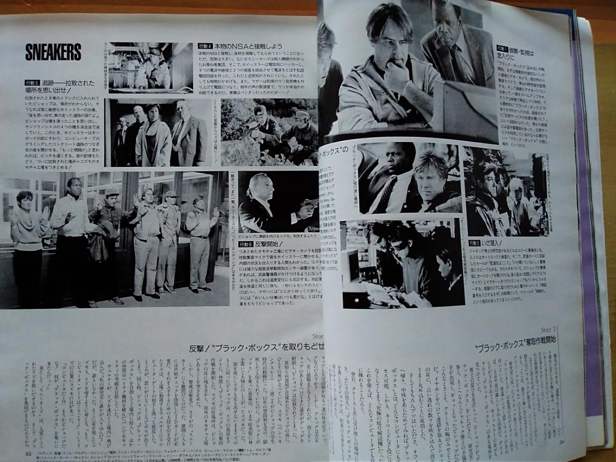 即決 ロードショー1990年 トム・クルーズ「ア フュー グッドメン」のすべて&インタビュー+リヴァーリバーフェニックス「スニーカーズ」_画像10