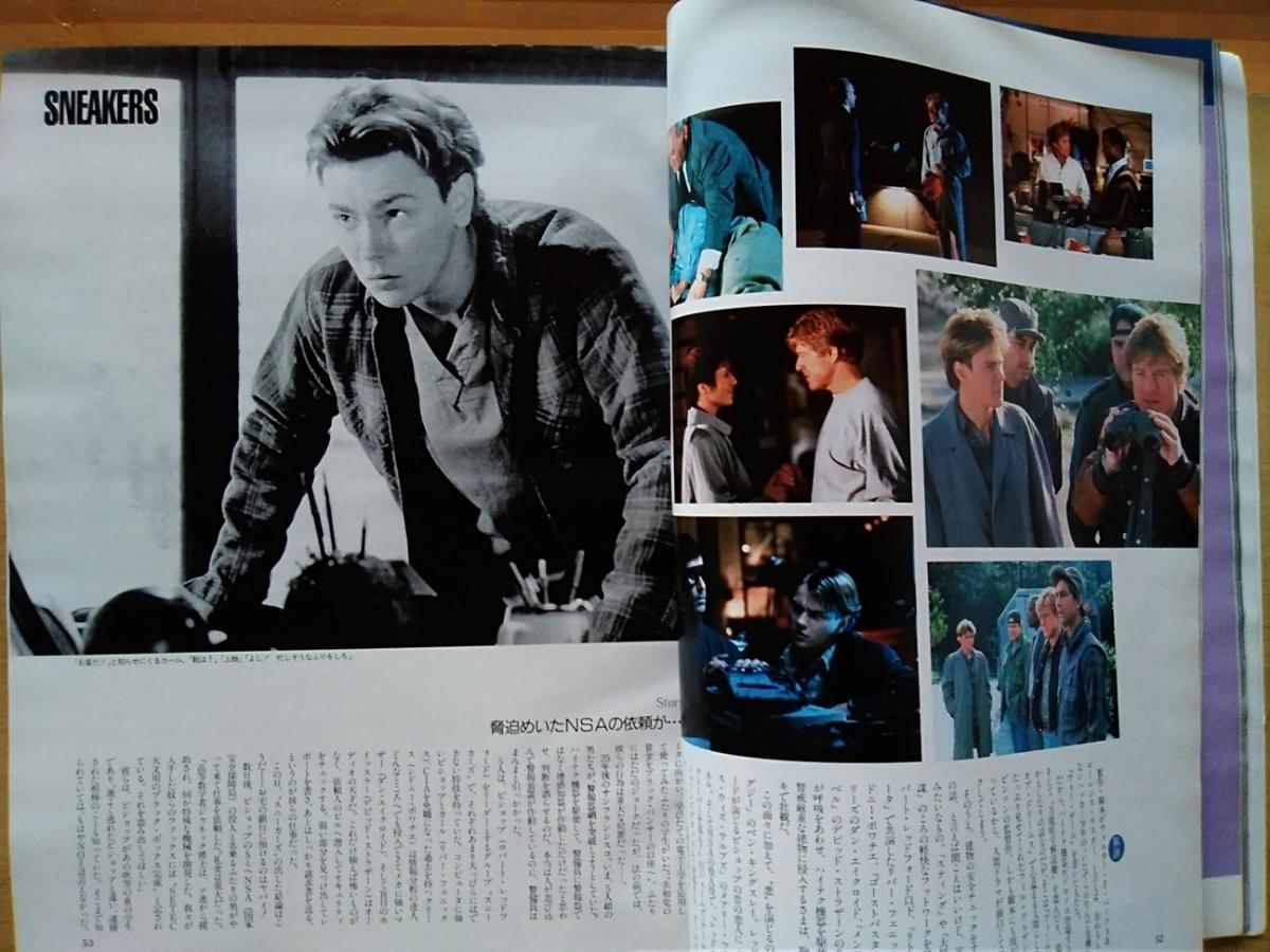 即決 ロードショー1990年 トム・クルーズ「ア フュー グッドメン」のすべて&インタビュー+リヴァーリバーフェニックス「スニーカーズ」_画像9