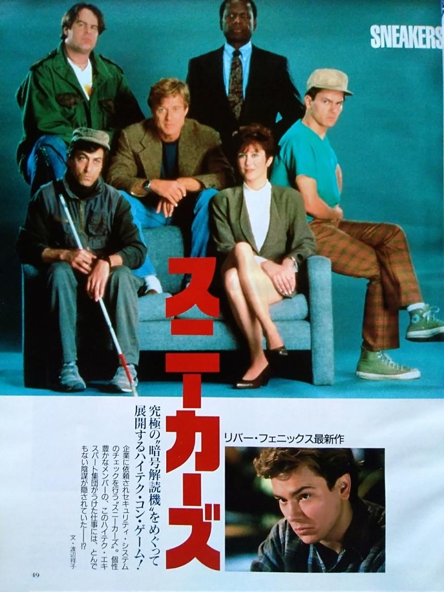 即決 ロードショー1990年 トム・クルーズ「ア フュー グッドメン」のすべて&インタビュー+リヴァーリバーフェニックス「スニーカーズ」_画像7
