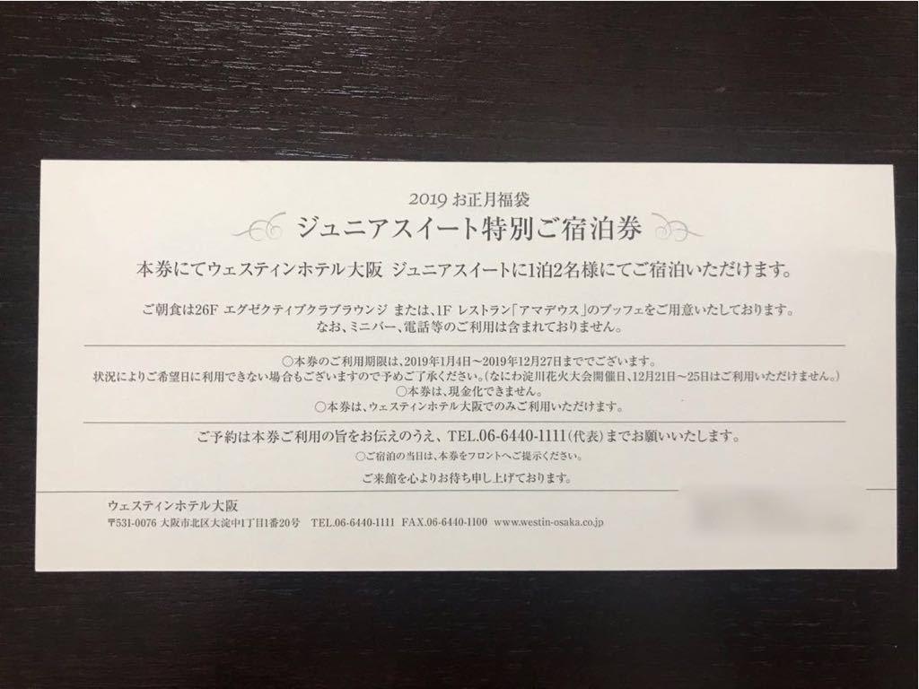 値下げ!ウェスティンホテル大阪 クラブラウンジ利用可☆ペア宿泊券_画像9