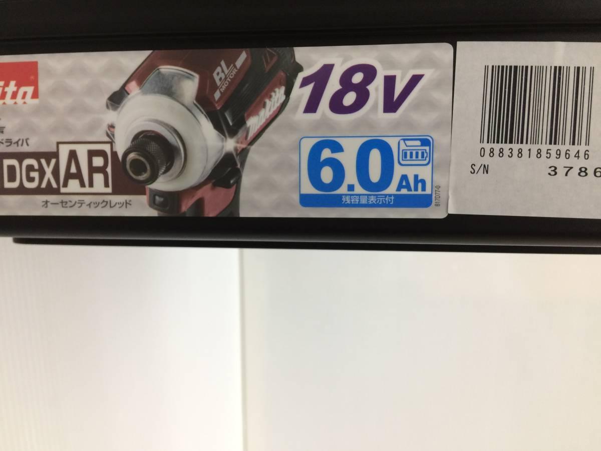 マキタ Makita 充電式インパクトドライバ レッド 18V 6Ah TD171DGXAR 未使用品 sykogu018039_画像4