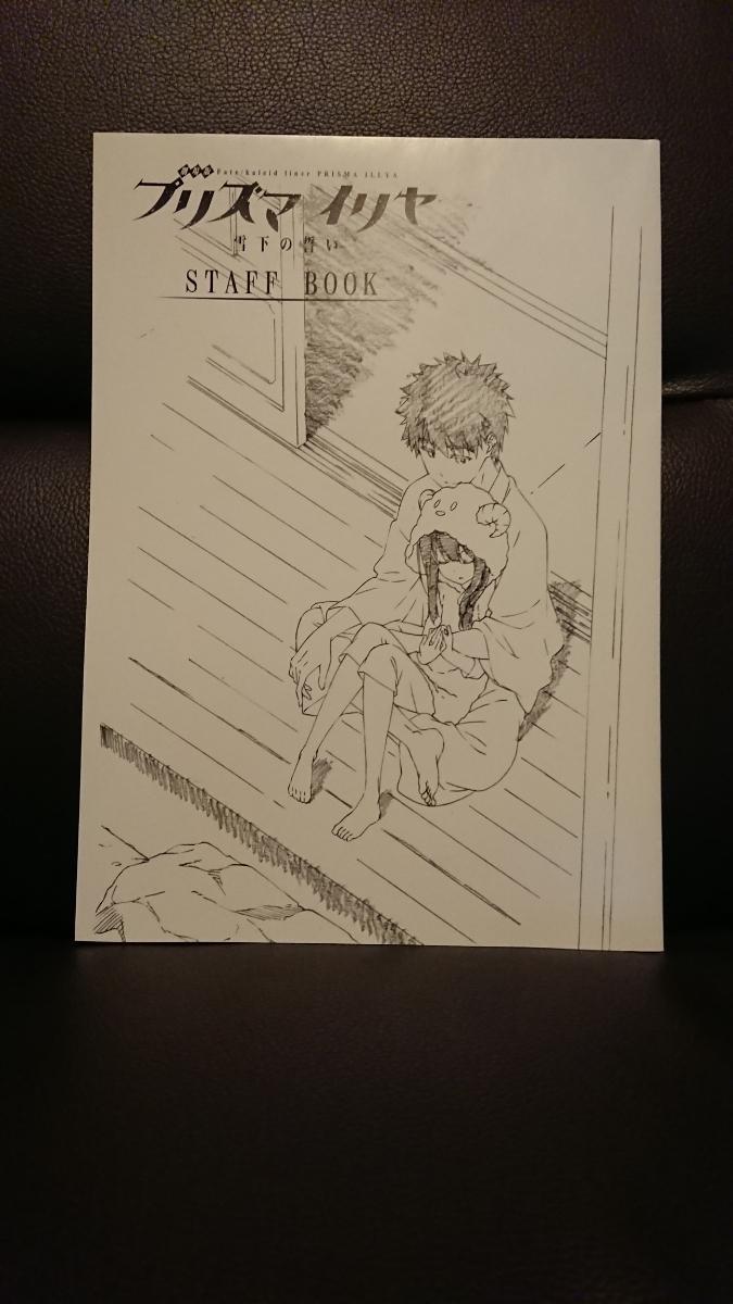 プリズマイリヤ 劇場版 雪下の誓い 原画集おまけ本 送料無料_画像3
