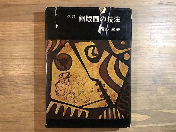 改訂 銅版画の技法|菅野陽|美術出版社 1968年4版