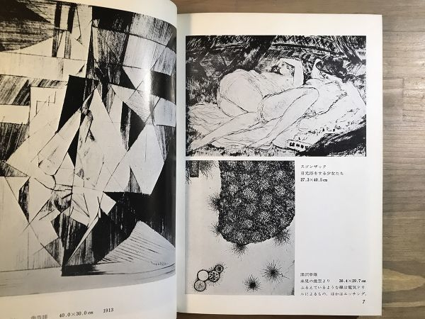 改訂 銅版画の技法|菅野陽|美術出版社 1968年4版_画像5