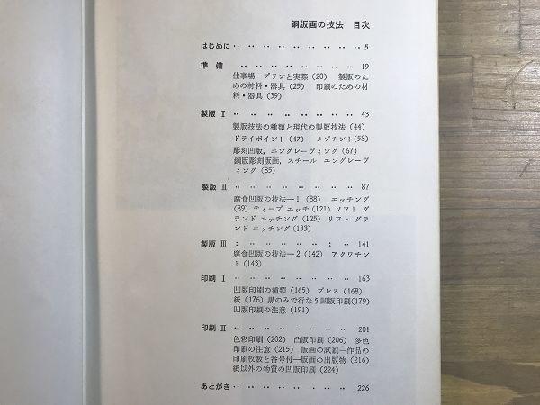 改訂 銅版画の技法|菅野陽|美術出版社 1968年4版_画像4