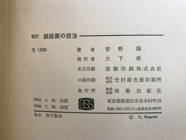 改訂 銅版画の技法|菅野陽|美術出版社 1968年4版_画像7