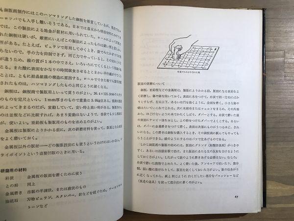改訂 銅版画の技法|菅野陽|美術出版社 1968年4版_画像6