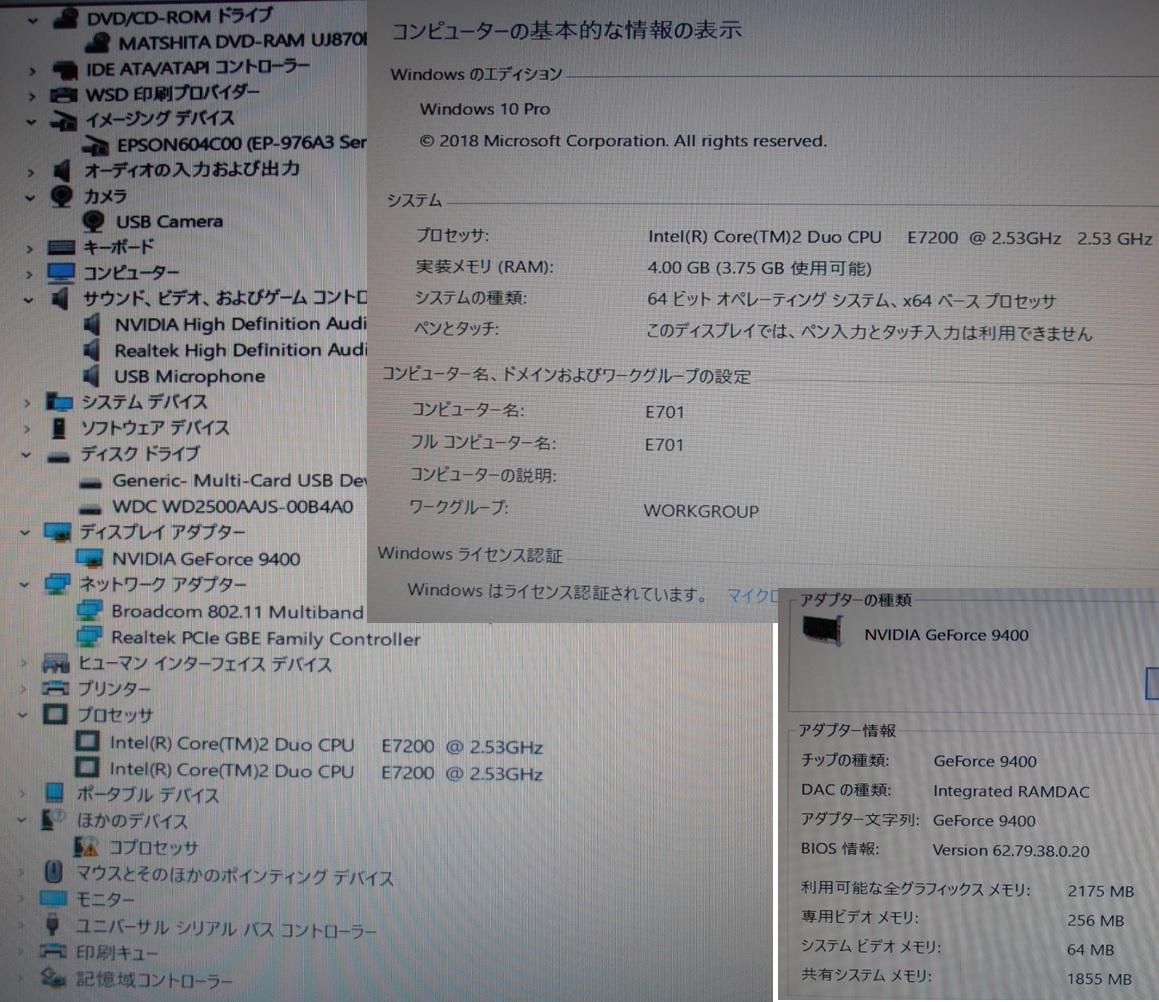 21ワイド一体/Win10/Core 2 Duo/HDMI/ONKYOスピーカー「E701B3」SOTEC _画像2