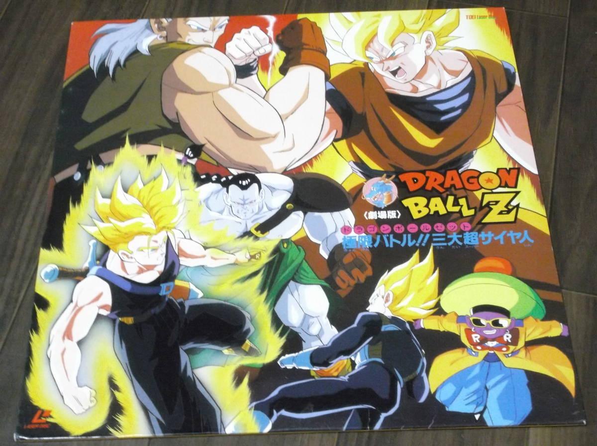 ドラゴンボールZ 極限バトル!!三大超サイヤ人 映画 LD  レーザーディスク  劇場版 OVAアニメ_画像1