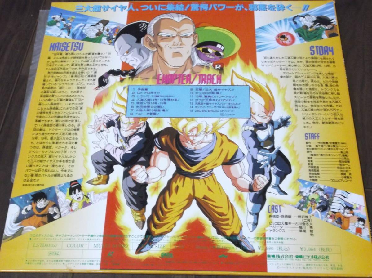 ドラゴンボールZ 極限バトル!!三大超サイヤ人 映画 LD  レーザーディスク  劇場版 OVAアニメ_画像2