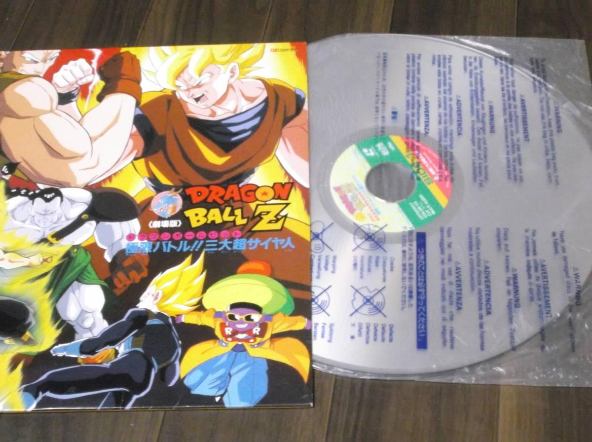 ドラゴンボールZ 極限バトル!!三大超サイヤ人 映画 LD  レーザーディスク  劇場版 OVAアニメ_画像3