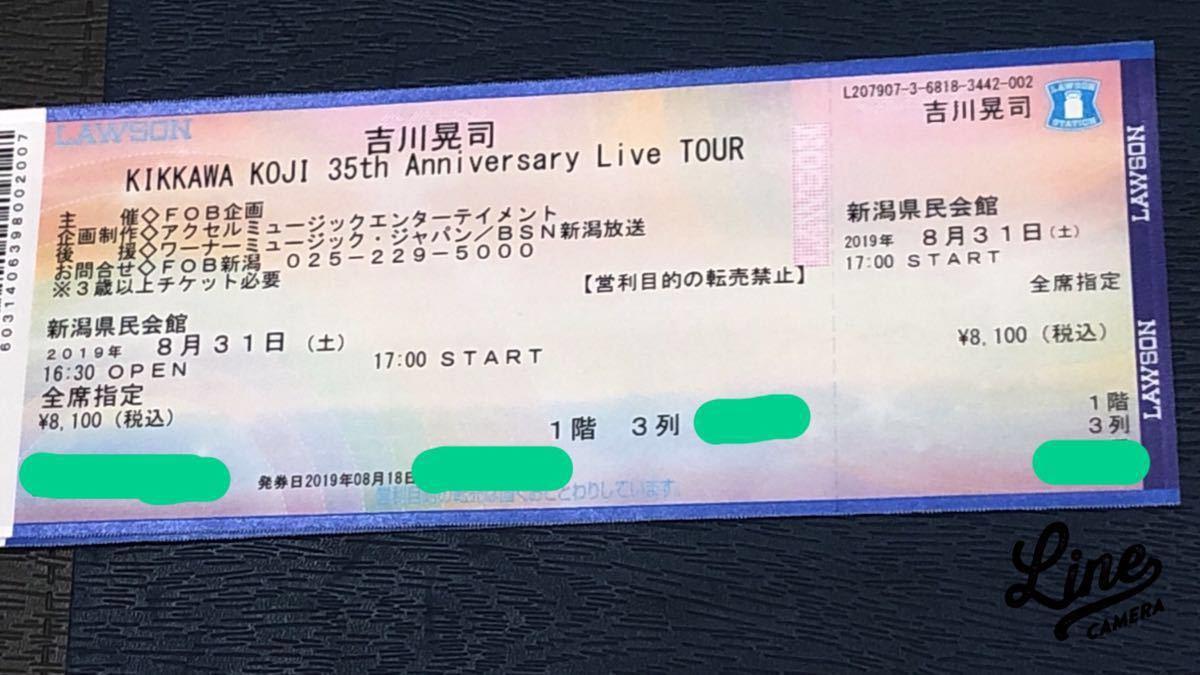 吉川晃司 8/31 新潟県民会館 35th Anniversary Live TOUR チケット1枚 3列目
