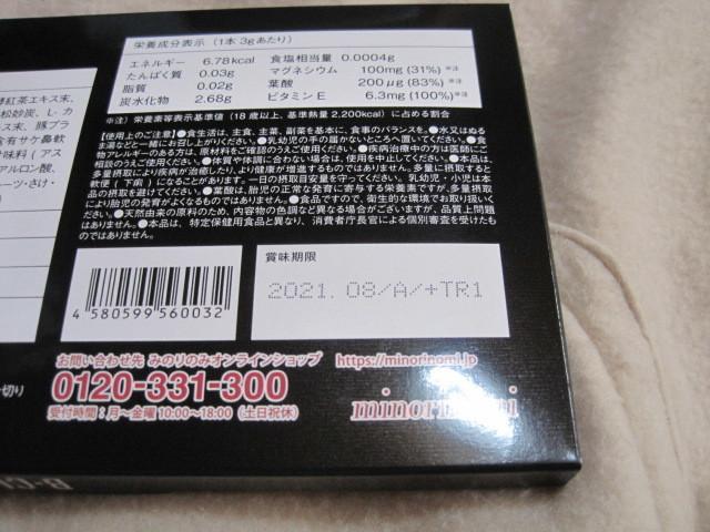 ビークレンズ B-CLEANSE 新品未開封品 マグネシウム、葉酸、ビタミンEなど 一包3gx30 一箱_画像2