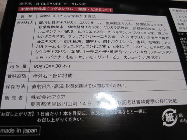 ビークレンズ B-CLEANSE 新品未開封品 マグネシウム、葉酸、ビタミンEなど 一包3gx30 一箱_画像3