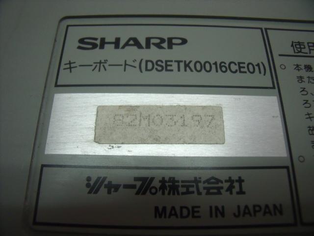 SHARP X68000用 キーボード ジャンク_画像6
