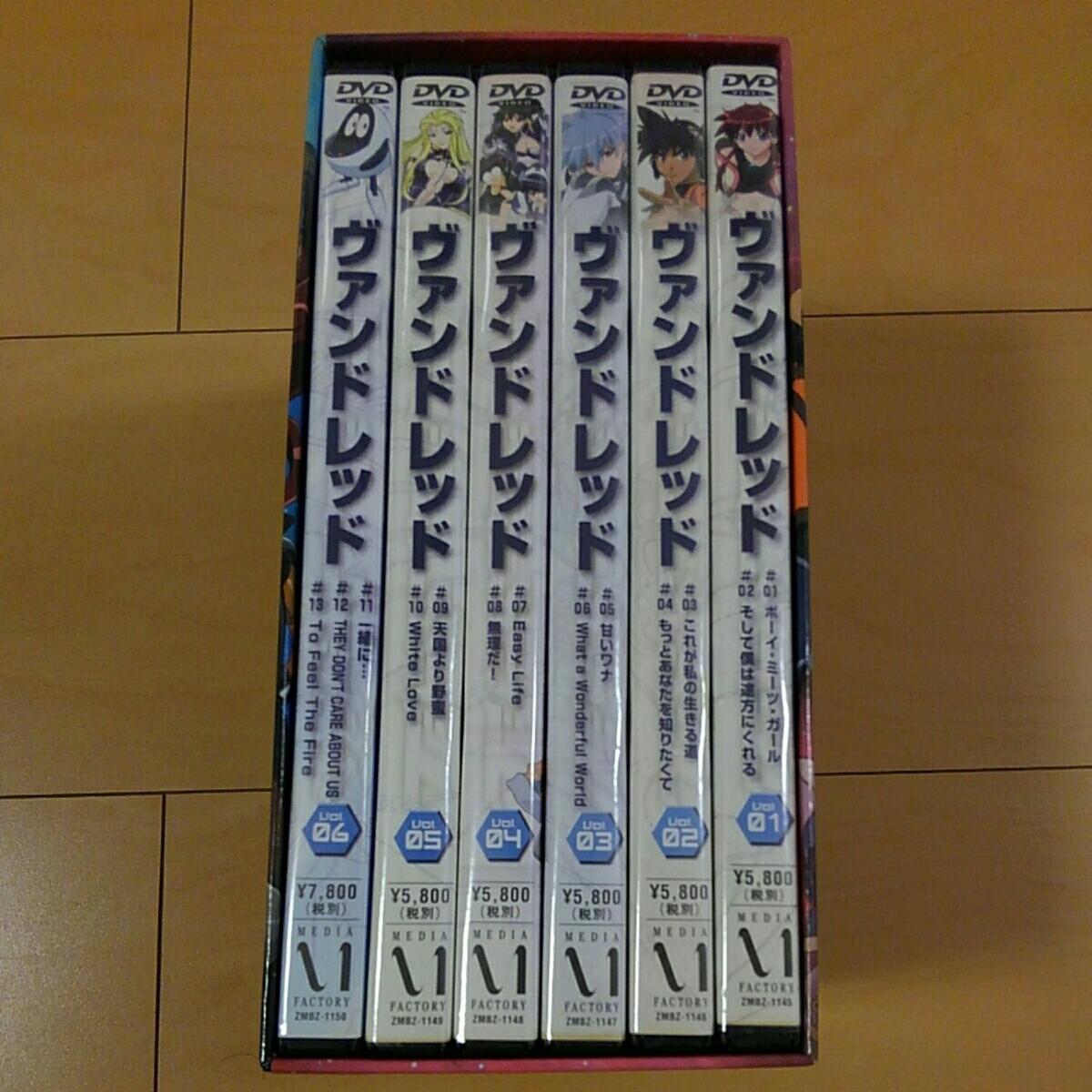 【DVD】ヴァンドレッド6巻セット ケース付_画像3