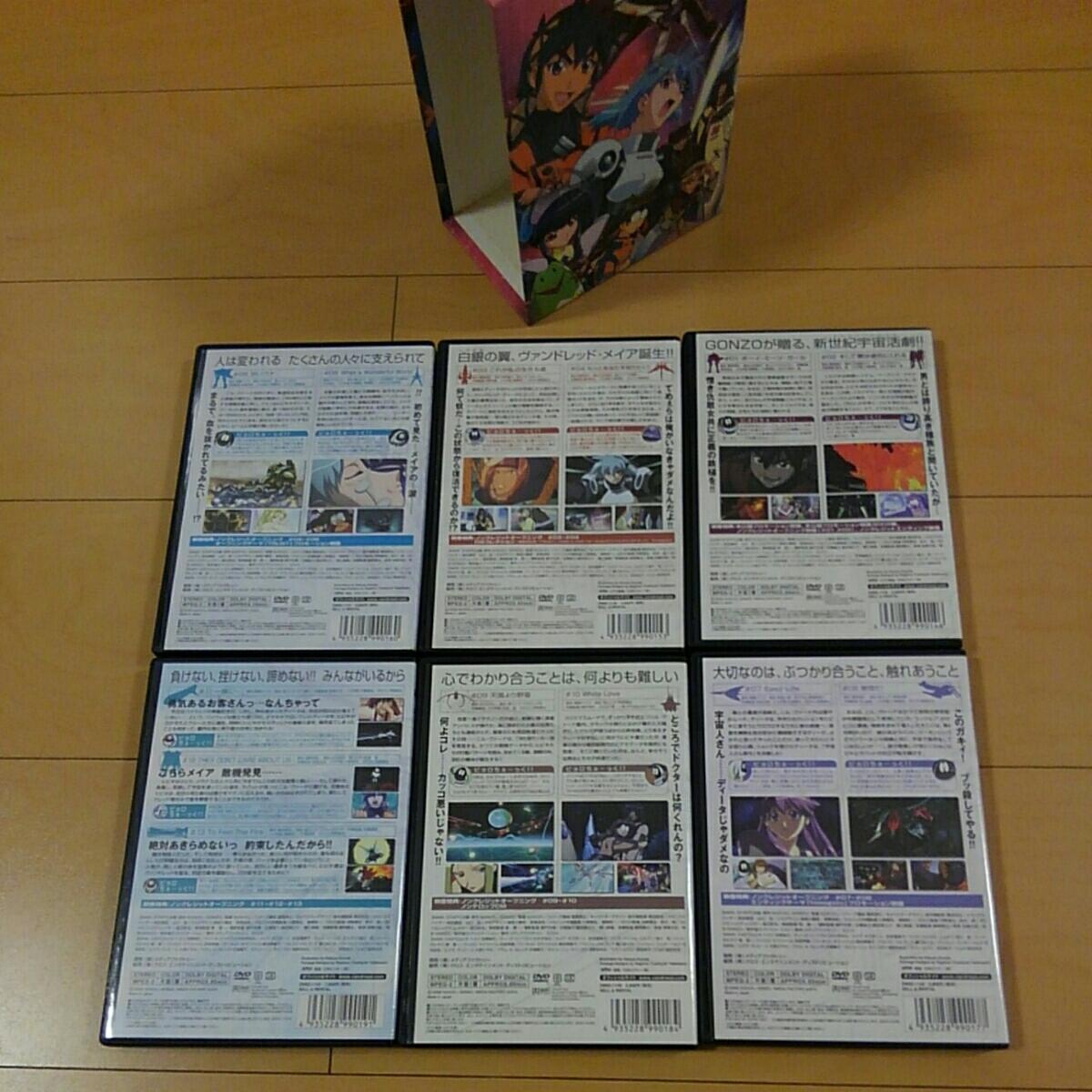 【DVD】ヴァンドレッド6巻セット ケース付_画像2