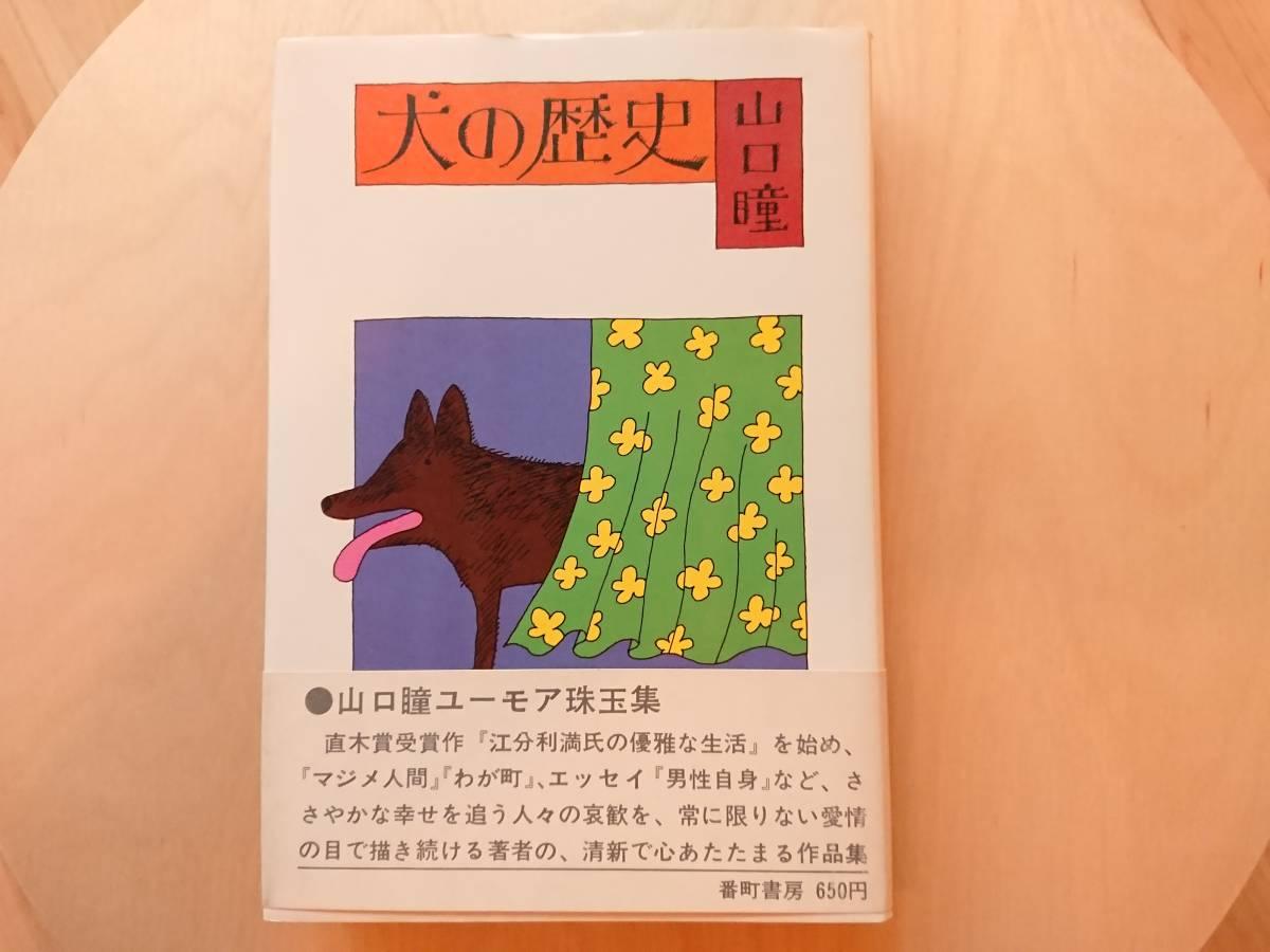 犬の歴史 山口瞳 番町書房 昭和48年発行初版 _画像1