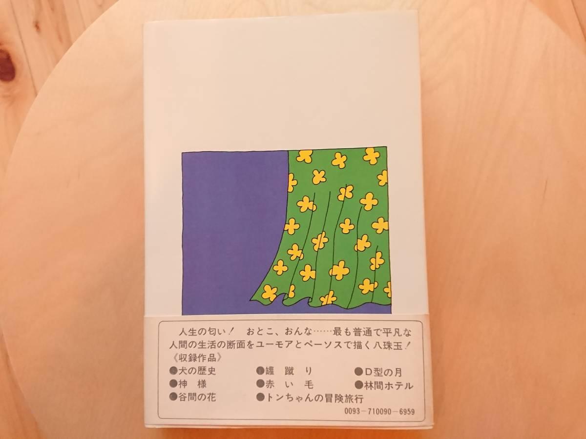 犬の歴史 山口瞳 番町書房 昭和48年発行初版 _画像3