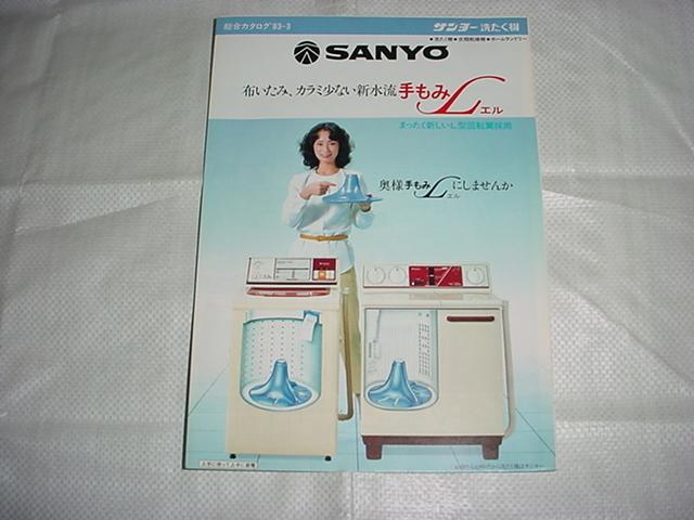 昭和58年3月 SANYO 洗たく機/衣類乾燥機/の総合カタログ 島田陽子