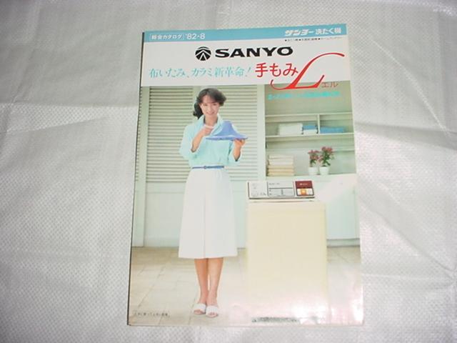 昭和57年8月 SANYO 洗たく機/衣類乾燥機/の総合カタログ 島田陽子