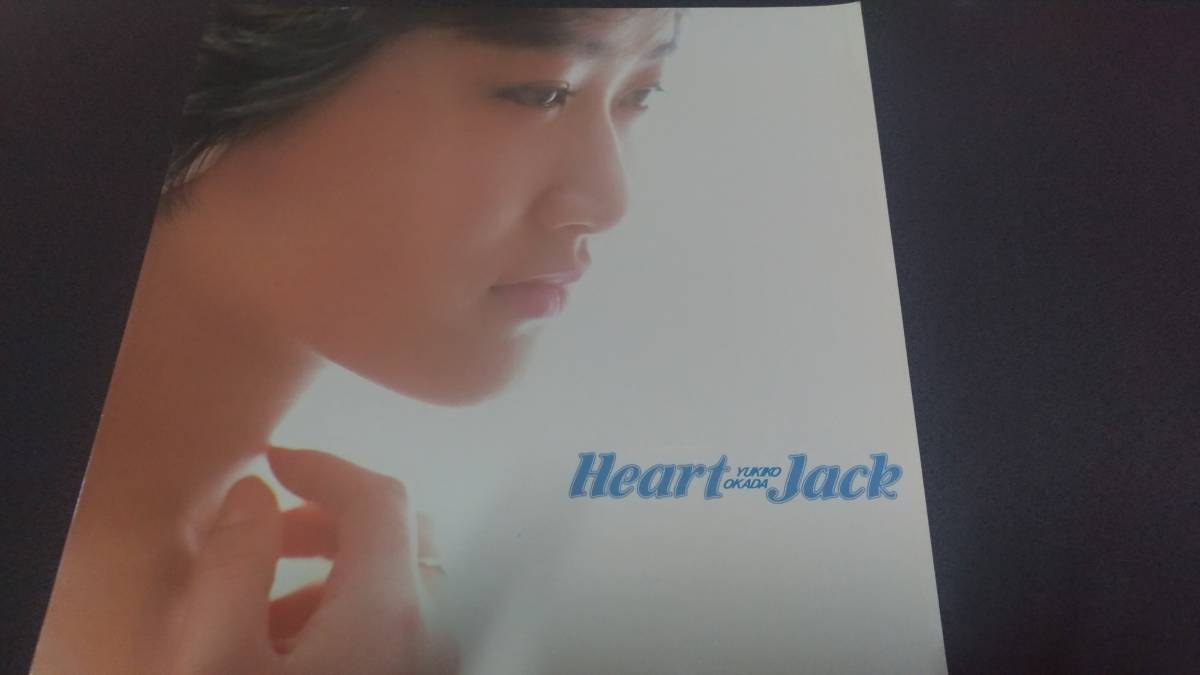岡田有希子 コンサートパンフレット Heart Jack ハートジャック 美品