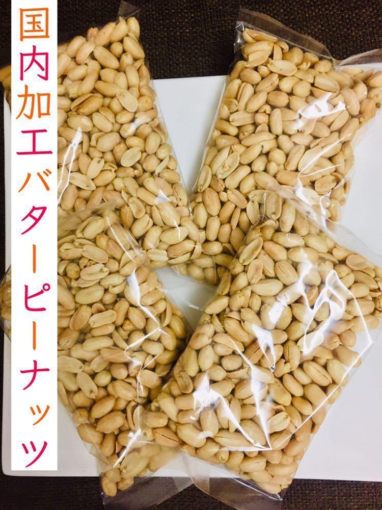 【送料込み】100円スタート☆国内加工バタピーナッツ☆合計1kg(250g ×4袋)☆カリフォルニア産☆