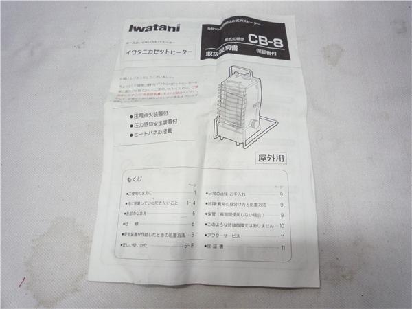 ■Ca33 Iwatani イワタニ CASSETTE HEATER カセットヒーター CB-8 箱付 屋外用 カセットガスストーブ アウトドア キャンプなどに 暖房器具_画像8