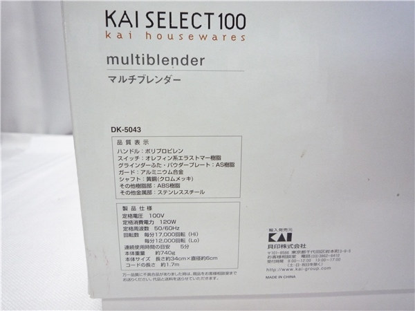 ■Ga25 動作品 貝印 KAI SELECT100 マルチブレンダー DK-5043 アタッチメント付 ハンドミキサー フードプロセッサー ジューサー マッシャー_画像10