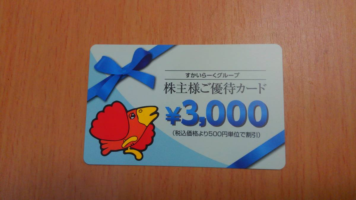 1円スタート!すかいらーく株主優待カード【3,000円】