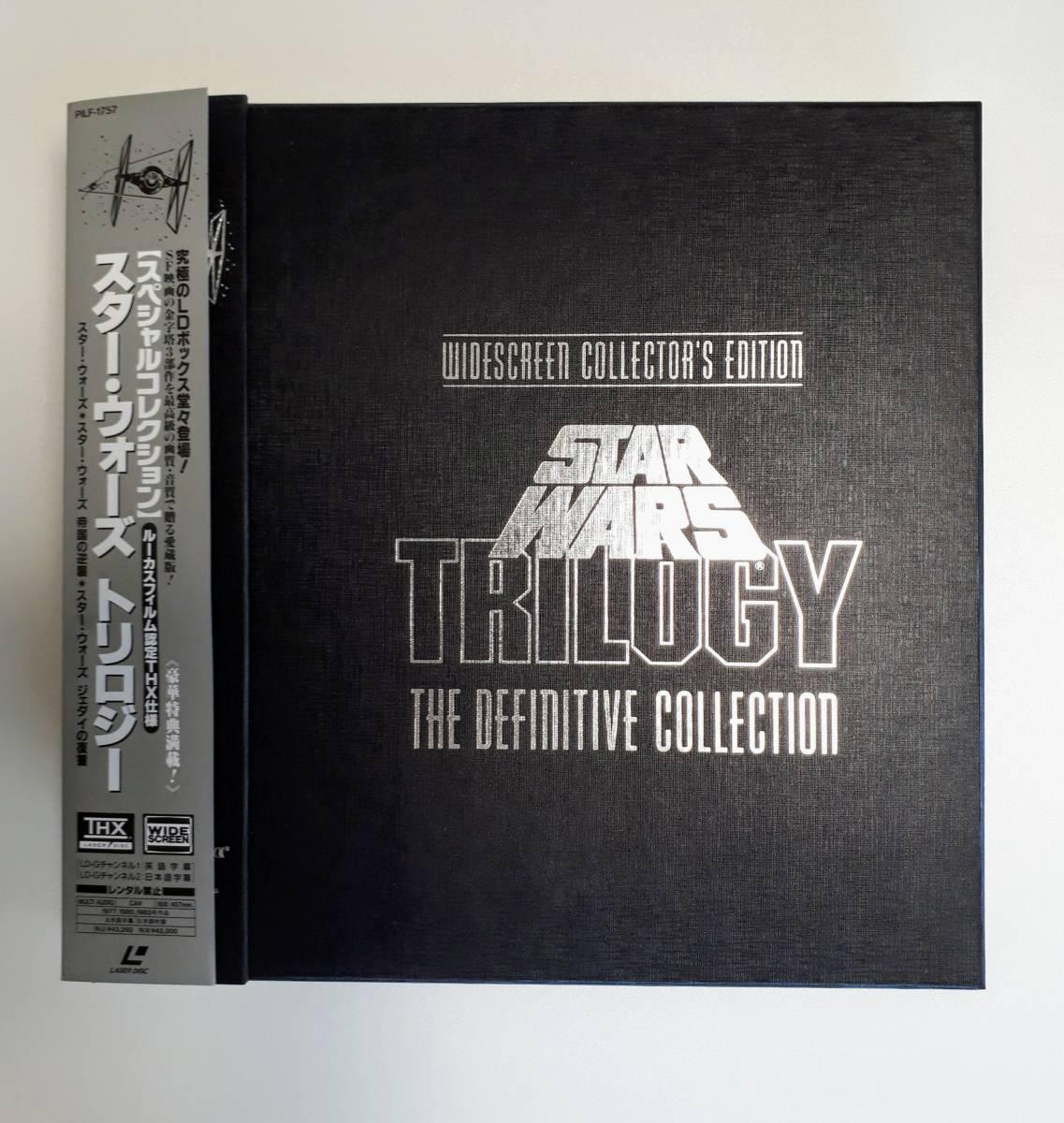 LD BOX 帯 スター・ウォーズ トリロジー  スペシャルコレクション 豪華特典満載 レーザーディスク_画像1