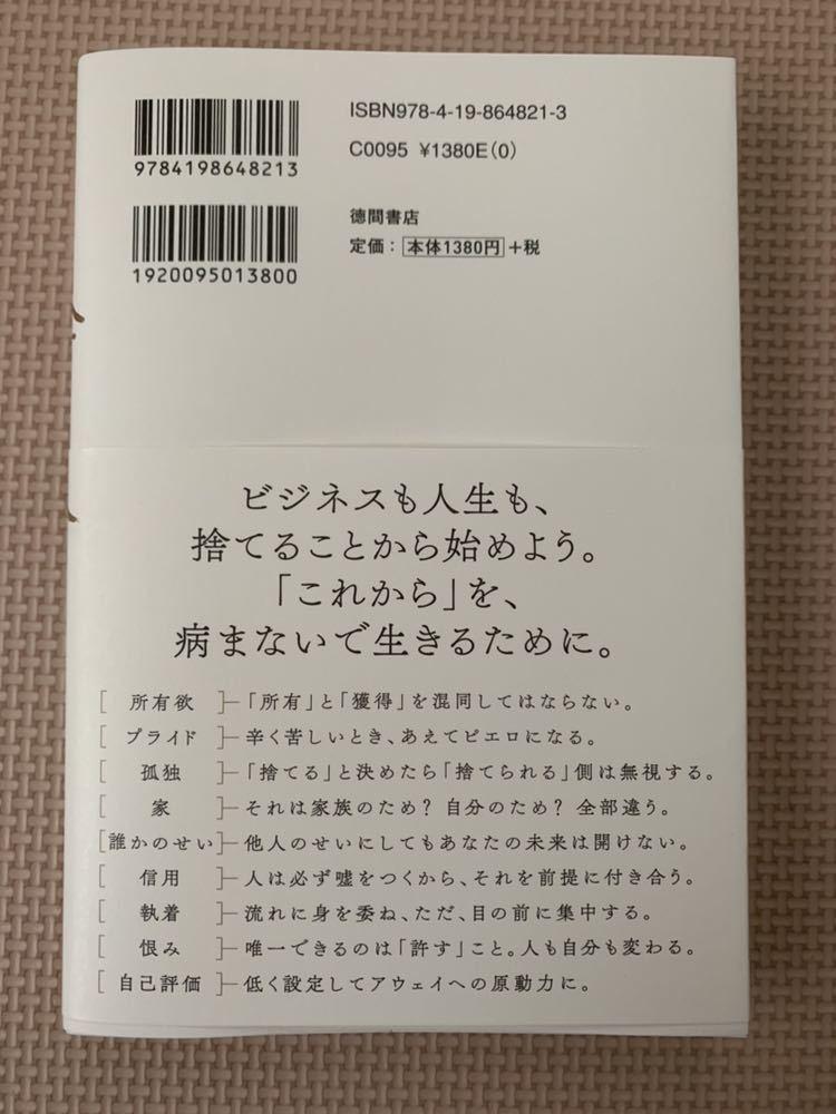 堀江貴文 捨て本 ホリエモン_画像2