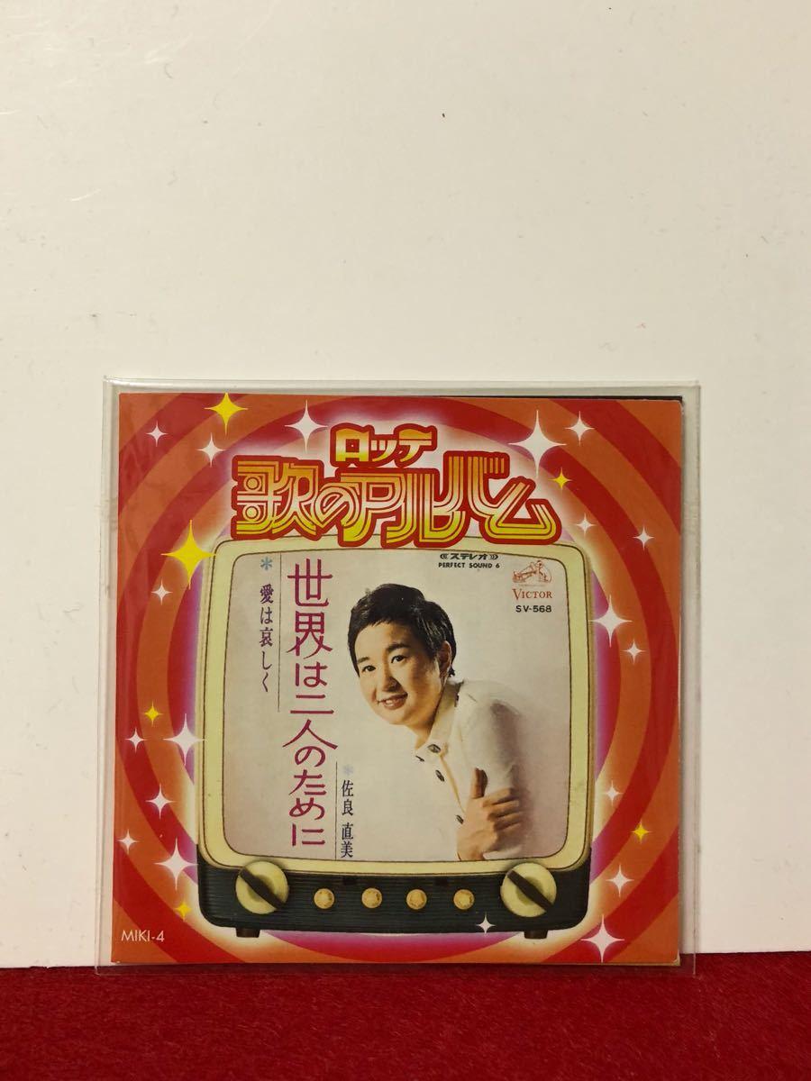 CD 蔵出し-231【邦楽】佐良直美/世界は二人のために (8cmシングル盤) cc105_画像1
