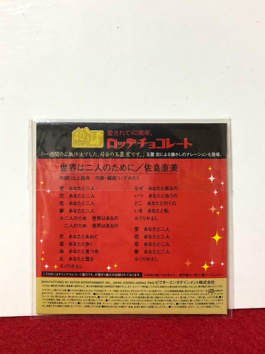 CD 蔵出し-231【邦楽】佐良直美/世界は二人のために (8cmシングル盤) cc105_画像2