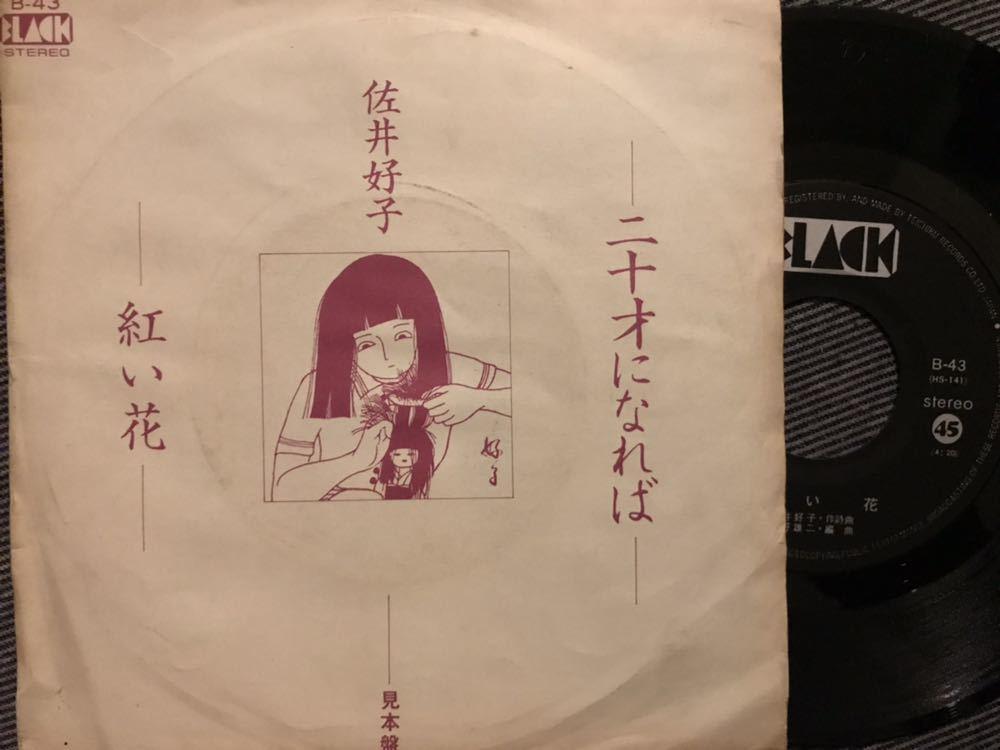 【レアプロモEP】《2枚以上の落札で送料無料》佐井好子 二十才になれば 紅い花 大野雄二 和モノ シングルレコード 7 萬花鏡収録曲