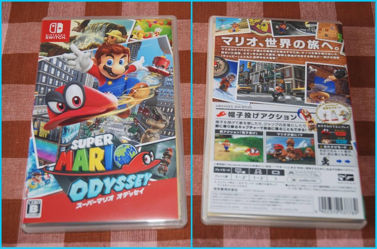 Nintendo Switch ニンテンドー スイッチ 本体一式+ゲームソフト(スーパーマリオ オデッセイ) 中古品の出品で。(再出品)_画像8