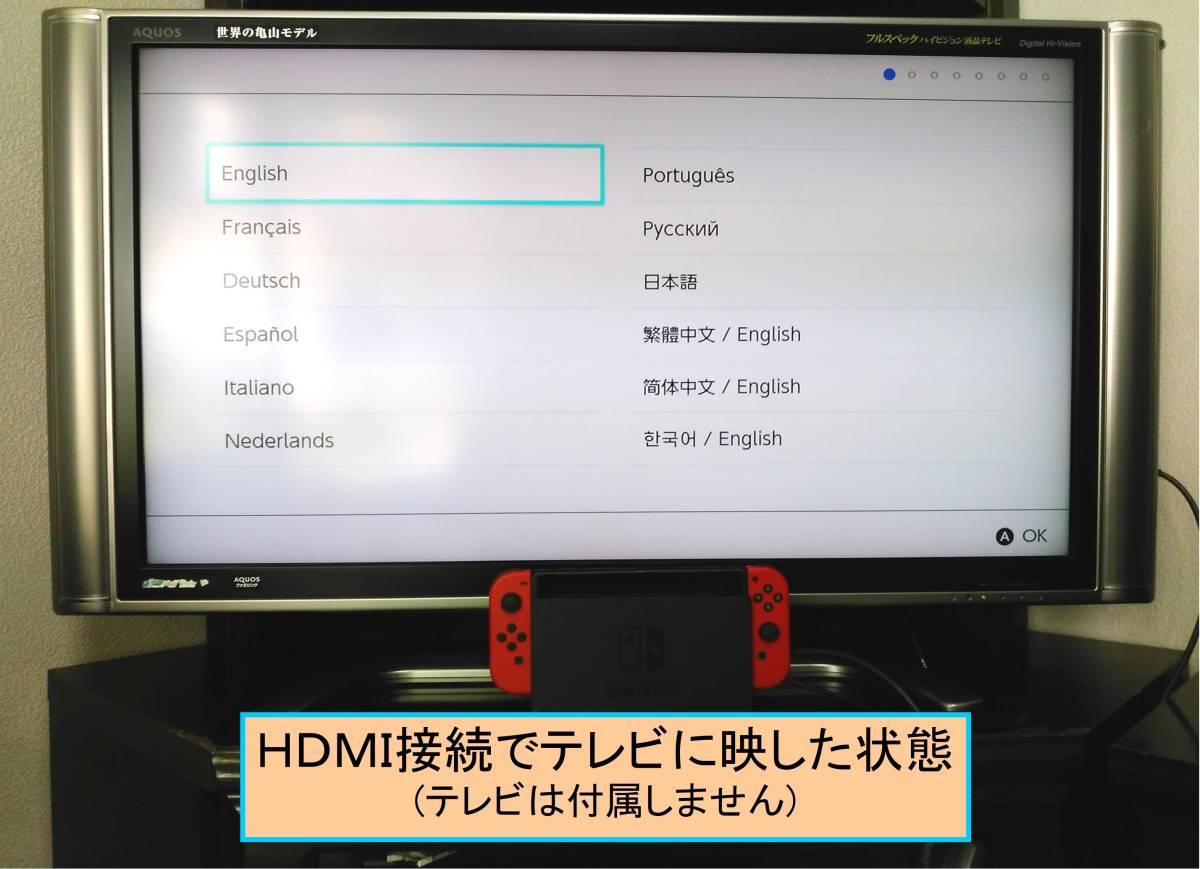 Nintendo Switch ニンテンドー スイッチ 本体一式+ゲームソフト(スーパーマリオ オデッセイ) 中古品の出品で。(再出品)_画像10