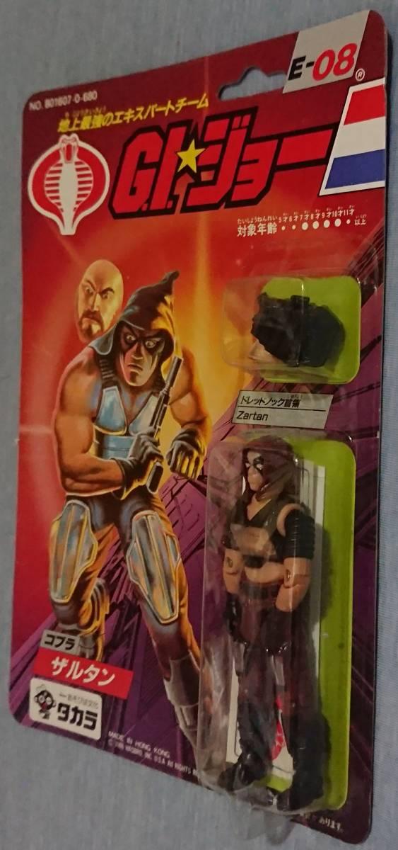 地上最強のエキスパートチーム G.I.ジョー E-08 ドレッドノック首領 ザルタン G.I. Joe Dreadnoks Zartan Cobra The Enemy_画像3