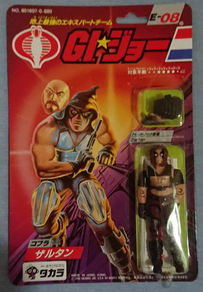地上最強のエキスパートチーム G.I.ジョー E-08 ドレッドノック首領 ザルタン G.I. Joe Dreadnoks Zartan Cobra The Enemy