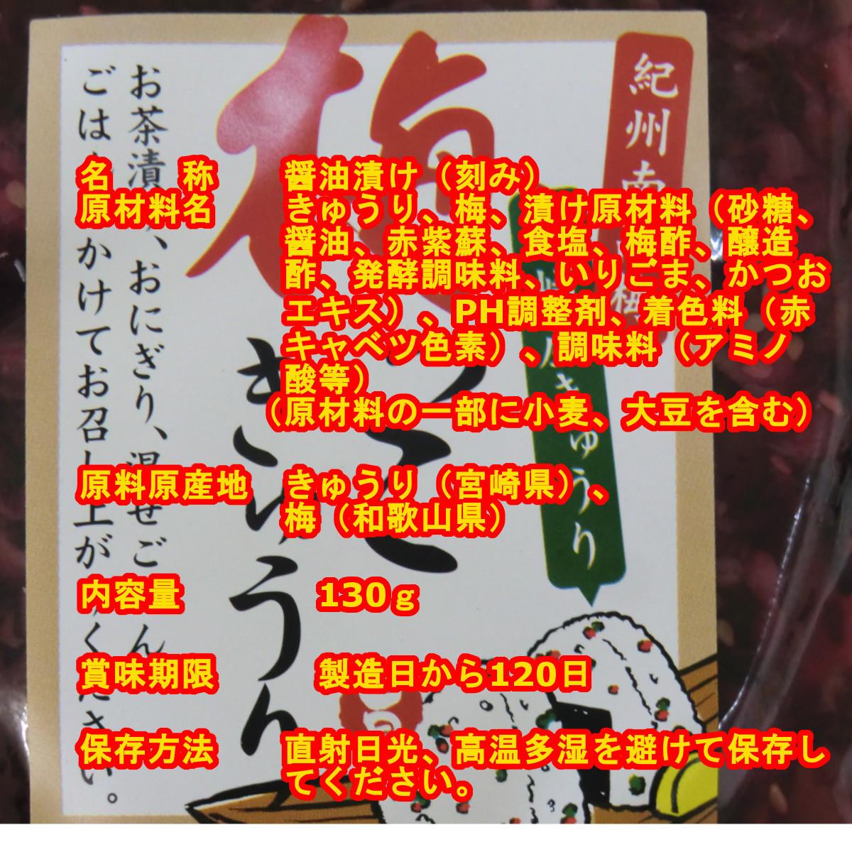 おかず3種2セット  梅っこきゅうり ごぼう たくあん ご飯のお供 おにぎり おつまみ 宮崎県産のお漬物 送料無料 _画像6
