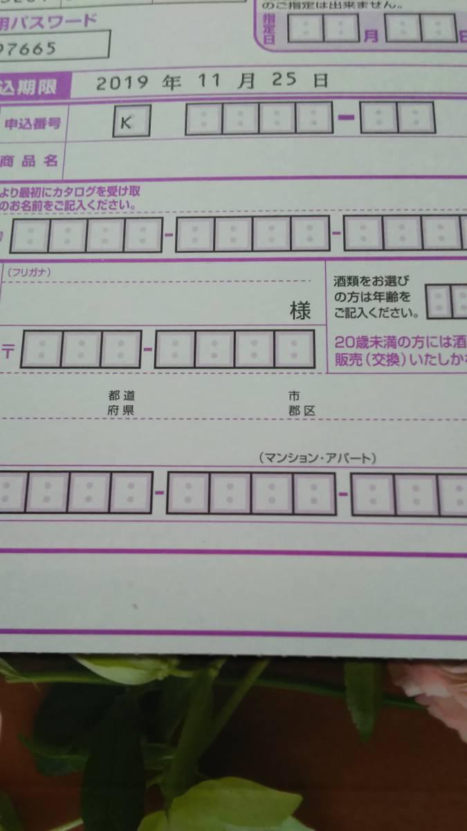 新品ハーモニック カタログギフト テイク・ユア・チョイス カルミア_画像3