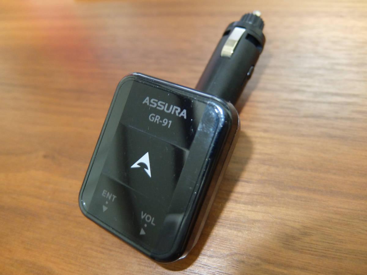 ASSURA GR-91 Cellstar セルスター レーダー探知機 ソケットタイプ GPSレシーバー