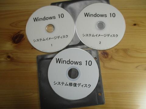 バックアップディスクです