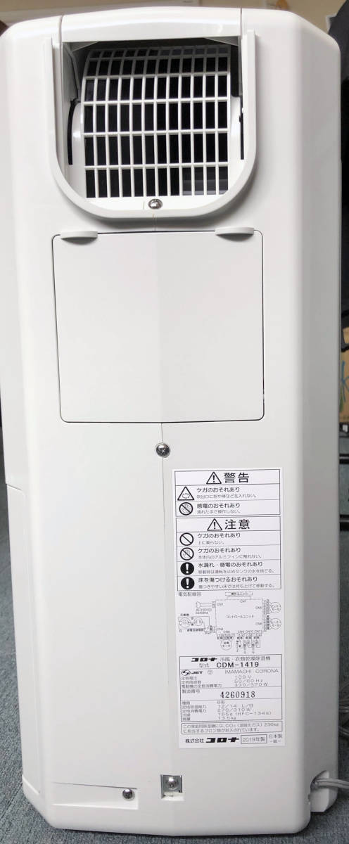 CORONA☆冷風・衣類乾燥 除湿器☆どこでもクーラー☆CDM-1419-W_画像5