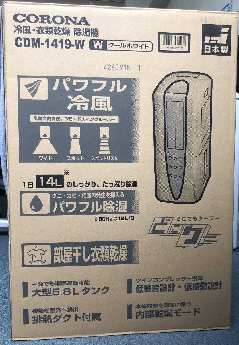 CORONA☆冷風・衣類乾燥 除湿器☆どこでもクーラー☆CDM-1419-W_画像8