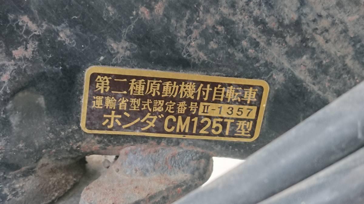 岐阜県 ホンダ CM125T改_画像7