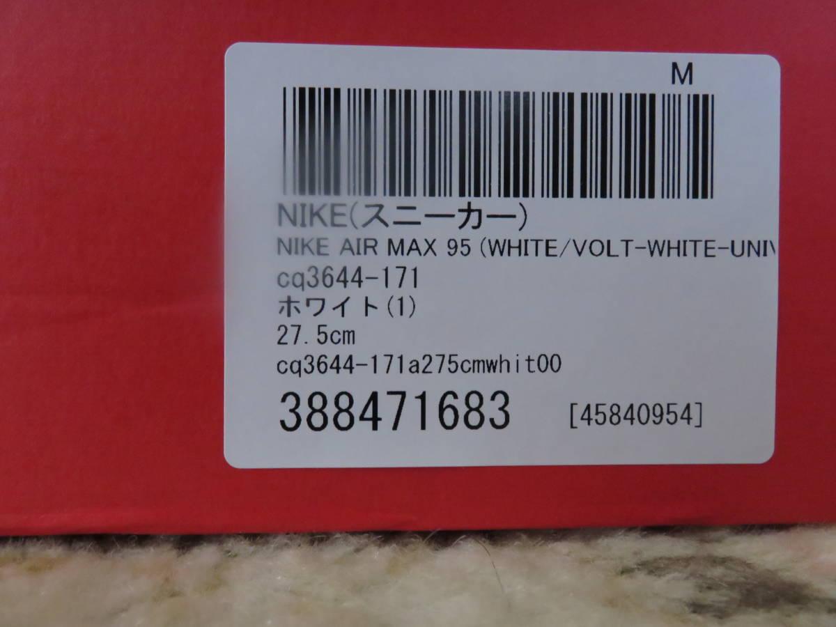 ナイキ エアマックス 95 海の日モデル 27.5cm_画像3
