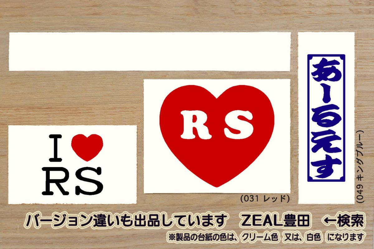 heart RS ステッカー ヴィッツRS_Vitz_1.5RS_G's_GRMN_Turbo_ターボ_NCP131_オーリスRS_AURIS_120T_NRE185H_TRD_TOM'S_カスタム_ZEAL豊田_画像3
