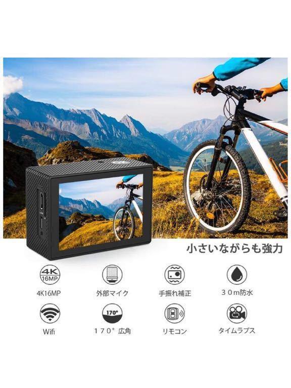 格安 新品アクションカメラ 4K高画質1600万画素 水中カメラ 外部マイク リモコン付き WiFi搭載 手ブレ補正 タイムラプス ループ録画 防水 _画像2